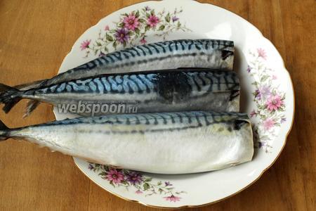 У скумбрии отрезаем головы и плавники, вычищаем внутренности и хорошо промываем рыбу под проточной холодной водой.