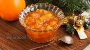 Фото рецепта Апельсиновый джем с цедрой
