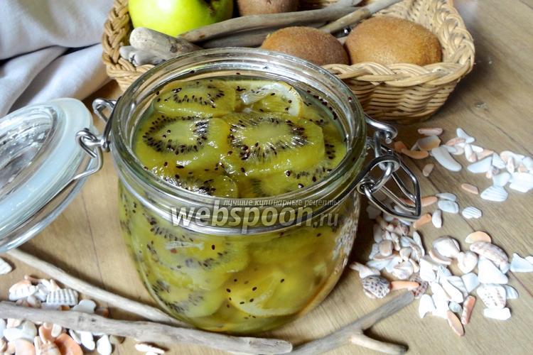 рецепт варенья из киви