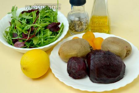 Для приготовления салата нам понадобятся следующие ингредиенты: варёная свёкла, киви, помидоры черри, салатная смесь из рукколы и мангольда, кунжутное масло, мёд, лимонный сок, соль и перец.