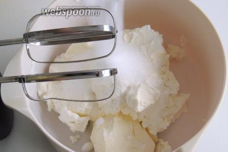 Добавим сахар к сырам.