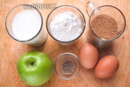 Разогрейте духовку до 190ºC. Подготовьте необходимые ингредиенты: молоко, муку, сахар, яблоко, ванильный сахар, яйца и щепотку соли. Яблоки для этого десерта лучше брать кисло-сладкие.
