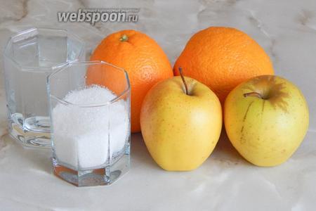 Для приготовления апельсиново-яблочного компота нам понадобятся апельсины, яблоки, сахар и вода.