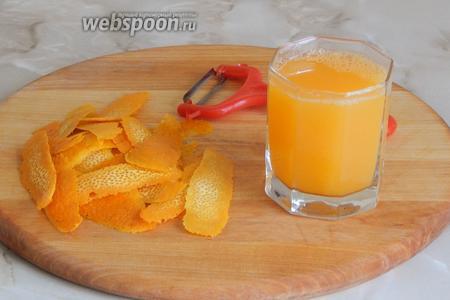 Вначале поставим закипать воду и займёмся апельсинами. Тщательно помоем фрукты, обсушим их. Нам нужна цедра (самая верхняя часть кожицы без белого слоя) и сок. Из 2 апельсинов у меня получилось около 200 мл сока.