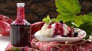 Фото рецепта Смородиновый сироп
