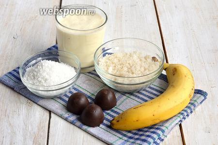Для приготовления мороженого нам понадобится банан, сливки 22%, кокосовая стружка, сахар, шоколадные конфеты.
