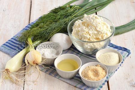Для приготовления сырников нам понадобится творог, молодой зелёный лук с луковицами, соль, укроп, манка, яйцо, панировочные сухари.