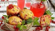 Фото рецепта Маффины с красной смородиной