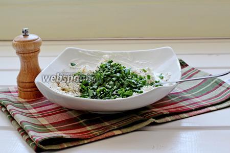 Добавить зелень в творожно-сметанную смесь, посолить и поперчить.
