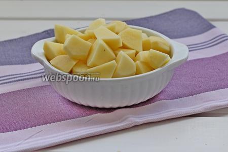 Картофель очистить и нарезать крупным кубиком.