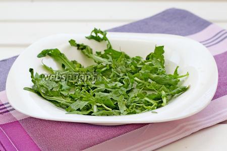 Рукколу промыть, обсушить и выложить в тарелку.