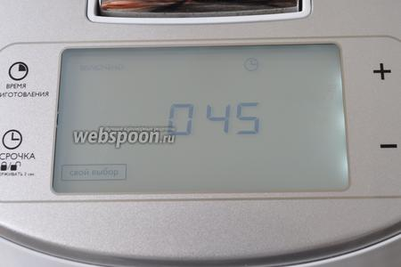 Выберем режим «Свой выбор», время 45 минут, температура 90°С.