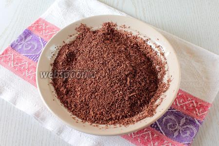 Шоколад натрите на средней тёрке.