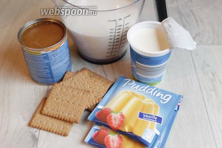 Итак возмём такие продукты. Пудинг сухой, сгущёнку варёную, молоко, печенье, сливки и молотый шоколад.