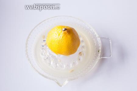 Выжимаем сок из 0,5 лимона.