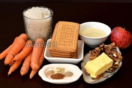 Для приготовления сладкой морковно-яблочной колбасы нам понадобится морковь, сахар, сгущённое молоко, яблоко, сливочное масло, грецкие орехи, песочное печенье, корица, имбирь, мускатный орех.