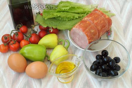 Для приготовления салата нам понадобится ветчина или хамон, болгарский перец, куриные яйца, помидоры черри (можно взять обычные 2-3 шт.), маслины без косточки, салатные листья, винный уксус, оливковое масло и соль.