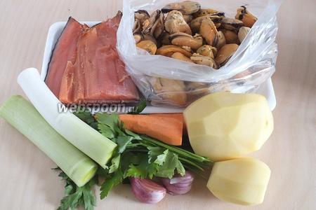 Подготовьте необходимые ингредиенты: мясо мидий (свежих или размороженных), копчёного лосося (любого), лук-порей, морковь, картофель, чеснок и петрушку.