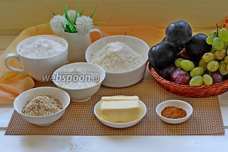 Для приготовления пирога нам понадобится: мука, сахарная пудра, масло сливочное, корица, молотый миндаль (или другие орехи), крахмал кукурузный, свежая слива и виноград.