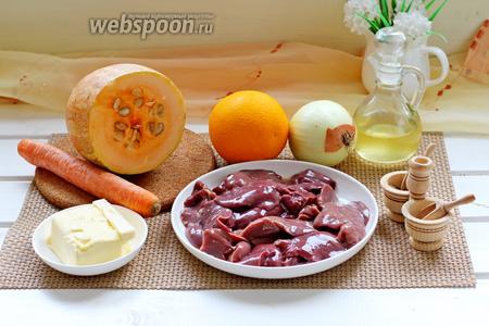 Для приготовления паштета нам понадобятся: тыква, куриная печень, лук, морковь, апельсин, специи, масло сливочное и оливковое.