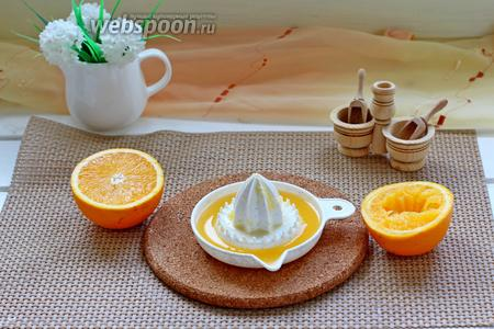 Пока жарится печень, выдавать сок из 1 апельсина.