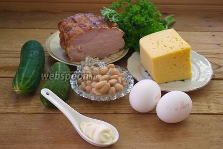 Для приготовления салата нам необходимо взять: говядину сочную (у меня говядина медовая), огурцы свежие, фасоль консервированную, петрушку, яйца отварные куриные, соль и перец. Для заправки я использую майонез, но его можно заменить на сметану.