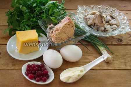 Для приготовления салата нам нужны: горбуша консервированная, яйца, шампиньоны (я взяла замороженные), лук зелёный, петрушка свежая, сыр твёрдый, майонез, соль и перец, клюква свежая.