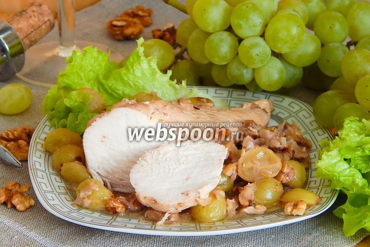 Фото Курица с виноградом
