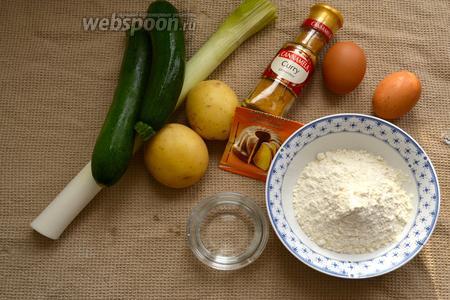 Для приготовления этого блюда нам понадобятся овощи: лук-порей, цукини (2 если маленькие) и картофель (2 если маленькие), соль и перец, а также специи; карри и куркума. Для приготовления теста для пышек возьмём яйца, муку, разрыхлитель и воду.