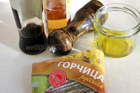 Для приготовления соуса нужно взять оливковое масло, уксус, горчицу, соевый соус, перец.