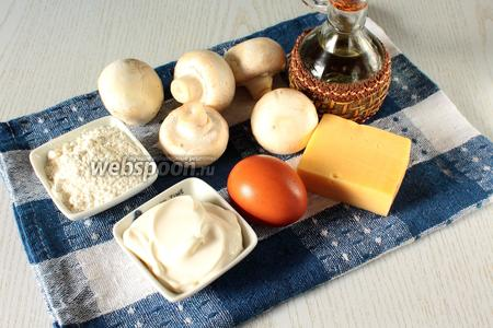 Для приготовления шампиньонов в кляре нам понадобятся шампиньоны, яйца, майонез, сыр, соль, мука и растительное масло.