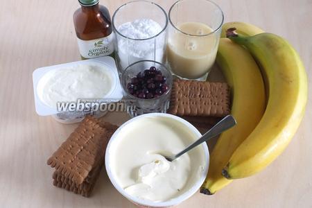 Подготовьте необходимые ингредиенты: затяжное шоколадное печенье (4 пачки по 20 шт.), Маскарпоне, творог, сахарную пудру, сгущённое молоко, бананы, бруснику и ванильный экстракт.