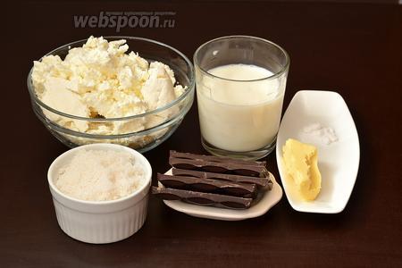 Для приготовления мягкого шоколадного плавленного сыра нам понадобится творог, молоко, сливочное масло, чёрный шоколад, сахар, сода.