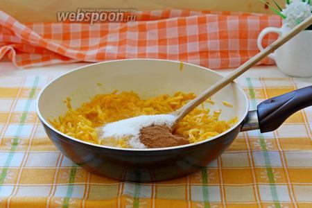 Тыкву обжарить на сливочном масле в течение 7-10 минут, до мягкости. Добавить сахар и корицу.
