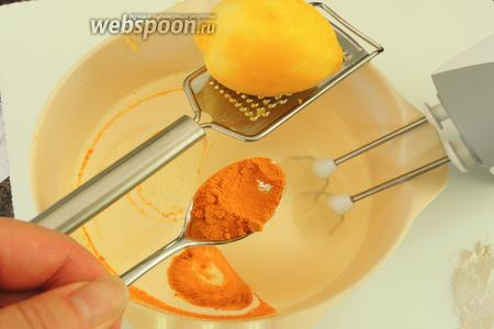 Вот только теперь добавим остальные ингредиенты, цедру  всего лимона и чайную ложку без горки куркумы, если хотите более интенсивный цвет, то берите на пол ложки больше. Но взбивать мы не прекращаем ещё около 3 минут. Масса будет очень пышная.