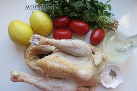 Курица, лимоны, томаты, кинза, масло растительное, соль, перец.