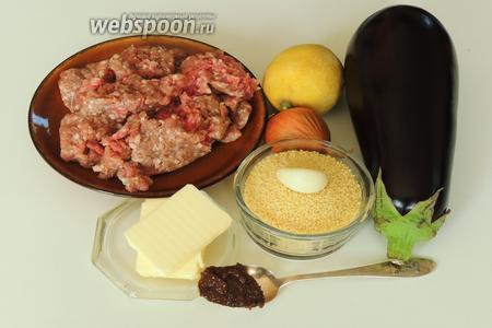 Подготовим ингредиенты: баклажаны (весом около 250 г каждый, но можно брать крупнее, главное, чтоб было около 1 кг), бараний фарш, лимон для сока, масло сливочное, масло оливковое, кускус, лук, чеснок, специи, бульон овощной.