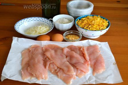 Итак, для приготовления отбивных в кукурузной панировке нам понадобятся куриные отбивные (куриную грудку нарезать потоньше и слегка отбить), несладкие кукурузные хлопья, 2 яйца, мука, твёрдый сыр, натёртый на мелкой тёрке, высушенные луковые хлопья, соль и растительное масло для фритюра (у меня арахисовое).