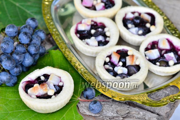 Фото Тарталетки сладкие из слоёного теста с виноградом и кокосом