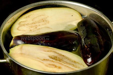 Баклажаны разрезаем пополам, отвариваем в кипящей солёной воде в течение 10-15 минут в зависимости от размера овощей. Воду сливаем, баклажанам даём остыть и обсохнуть.