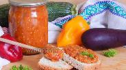 Фото рецепта Овощная икра на зиму