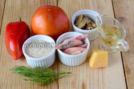 Для приготовления нам понадобится: помидоры, рис, креветки, шампиньоны консервированные, перец болгарский, укроп, масло оливковое, сыр твёрдый.