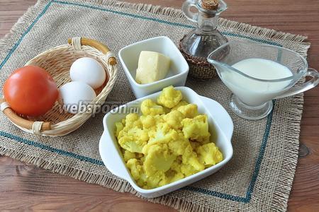 Приготовим цветную капусту, её надо заранее бланшировать, можно добавить в воду куркумы для цвета. Потребуются помидор, сыр, молоко, немного масла и сыр.