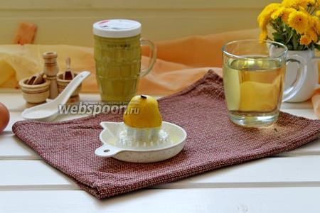Из 1/2 лимона выжать сок.