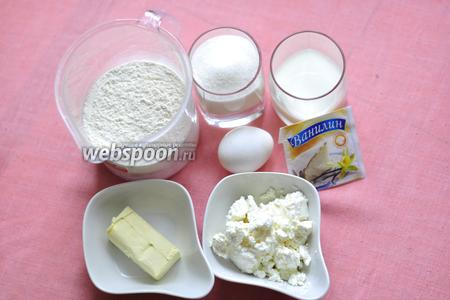 Для приготовления теста нам потребуются такие ингредиенты: мука, яйцо, сахар, молоко, творог, сливочное масло (растопить), разрыхлитель, ванилин