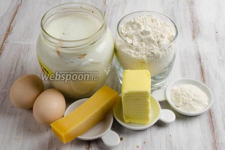 Для приготовления коржиков, нужно взять кислое молоко, муку, желтки, масло сливочное, соль, сахар, разрыхлитель, твёрдый сыр.