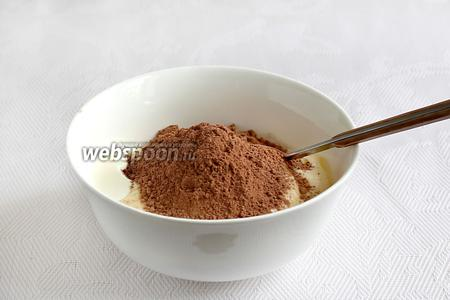 В 1 из них добавить какао и сливки (или молоко). Должно получиться одинаковое по консистенции тесто, что тёмное, что светлое.