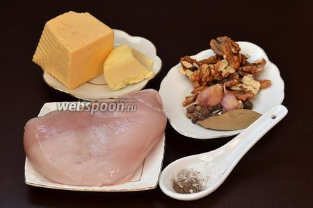 Для приготовления закуски нам понадобится куриное филе, твёрдый сыр, грецкие орехи, чеснок, сливочное масло, лавровый лист, перец чёрный молотый горошком, перец душистый, соль.