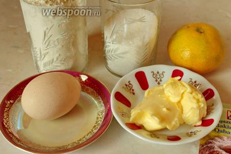 Для приготовления печеньиц нужно взять масло, муку, яйцо, сахар, разрыхлитель и мандарин.