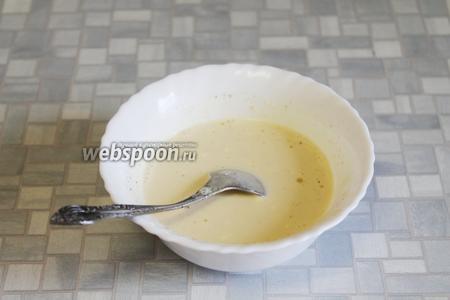 Хорошо перемешать соус до однородного состояния.